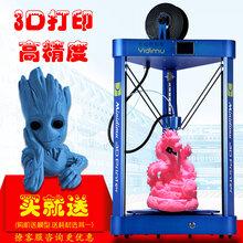 深圳依迪姆3d打印机3d打印服务哪家比较好