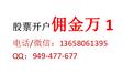 青海地区股票开HU手续费一般多少最低多少!万1