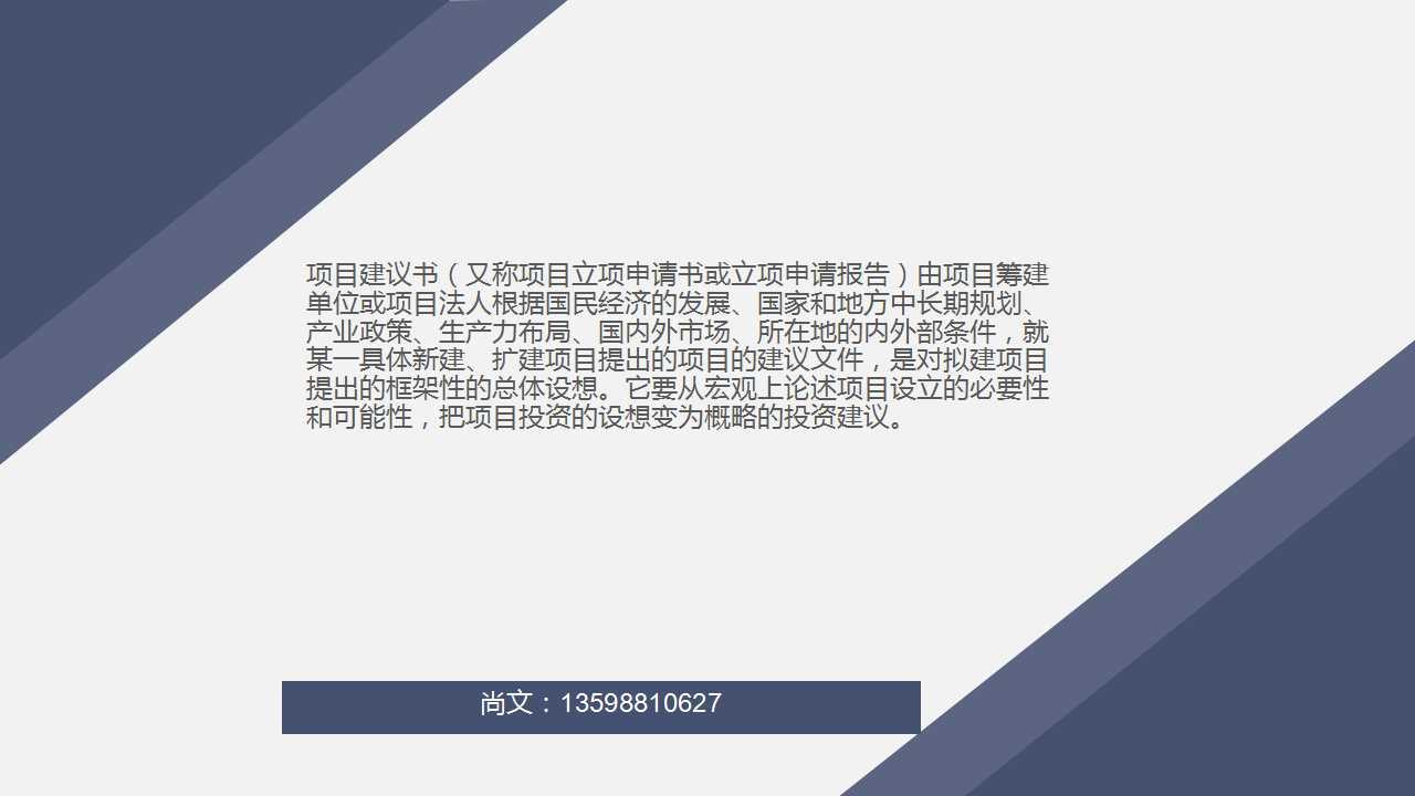 鹤峰县写可行性报告-可行性分析