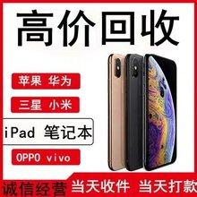 重慶高價回收黃金的電話回收鉑金二手手機回收抵押圖片