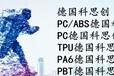 德国拜耳总代理塑料·PC/ABS德国拜耳总代理商