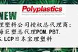 日本寶理塑料-PBT日本寶理代理商供應