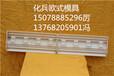 屋檐线条模具屋檐线条模具价格_优质屋檐线条模具批发/