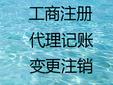 代理记账99元起签一年零元注册公司图片