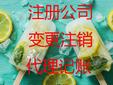 如果你是一个早期创业者,淄博注册公司代理记账图片