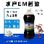 武冈哪里有卖养虾用的水产em菌原液图片
