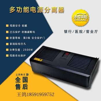 专供四川银行HY-DLZL-811Y多功能电源集中盒