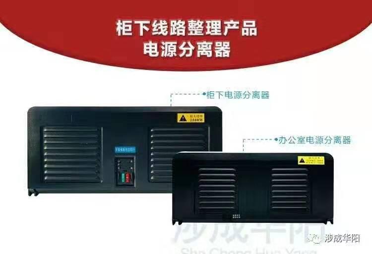 电源办公室线路整理电源分离器HY-811E防火防水