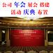 广州年会庆典活动舞台设备租借服务公司