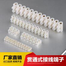 现货直销U型10A12P塑料接线端子贯通式接线端子排栅栏式接线柱图片