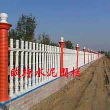赤峰水泥围栏-赤峰水泥围栏报价厂家图片