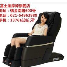富士按摩椅AS-980富士按摩椅专卖店
