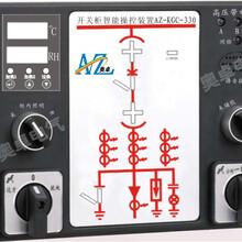 保定奧卓電氣AZ-KGC開關柜智能操控裝置圖片