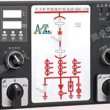 保定奥卓电气AZ-KGC开关柜智能操控装置