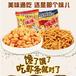海苔味咪咪蝦條脆脆條生產線泰國MIX油炸咪咪蝦條設備廠家