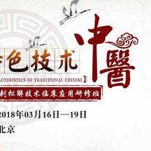 考中榜教育北京中医慈针研究院吕晓峰老师平衡针研修班