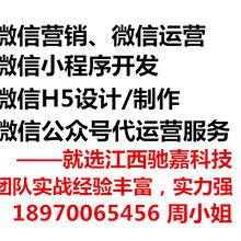 南昌微信公众号创建/开发,手机网站建设,手机app定制开发
