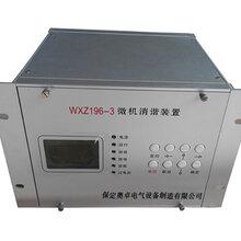 WXZ微机消谐装置