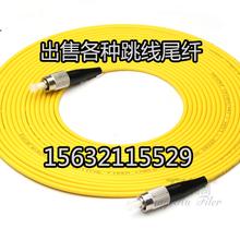 大量低价出售各种型号光纤跳线