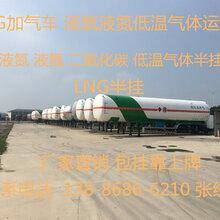 山西晋城液化天然气LNG移动充装车点供车救援车厂家直销协助上户
