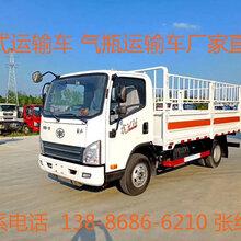 河北邯郸地区专业运输煤气罐,液化气瓶,氧气瓶,乙炔气瓶等压缩气体钢瓶运输车