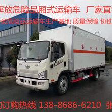 广西省蓝牌解放4米2煤气罐,液化石油气,氧气瓶,氩气瓶,,打火机厢式运输车厂家直销