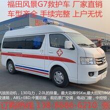 陕西省福田G7运输型监护型救护车医疗120救护车哪里购买
