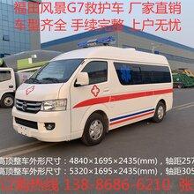 甘肃福田G7运输型监护型救护车医疗120救护车哪里购买