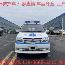金杯格瑞斯新快运救护车医疗120救护车伤残转运车哪里购买