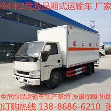 安徽省蓝牌江铃4米2二类易燃气体煤气罐液化气氮气氧气瓶厢式车厂家直销
