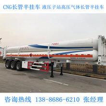 CNG压缩天然气长管拖车半挂运输车,液压子站高压气体长管半挂车厂家直销