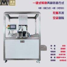 面膜折叠机输送带式全自动SSDZD-02批发定制厂家直销