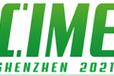 2021第十屆深圳國際非金屬礦暨砂石尾礦展覽會