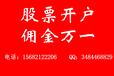 广西玉林500万资金股票佣金是什么意思