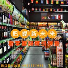 进口食品连锁超市加盟选帝诗卡特全球馆