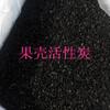 求购西安果壳滤料活性炭10-48目