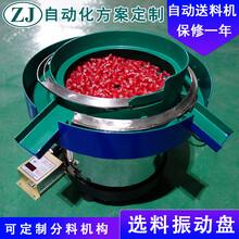 选料振动盘自动上料机喷嘴振动盘塑料振动盘图片