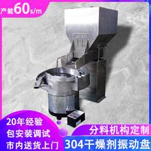 干燥剂振动盘自动化送料机不锈钢医药振动盘厂家图片