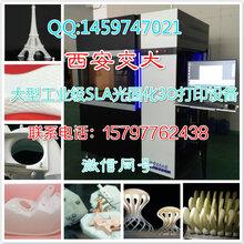 大型工业级sla光固化3d打印设备图片