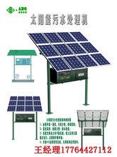 太阳能污水处理机,生活污水处理设备安徽宝绿公司生产