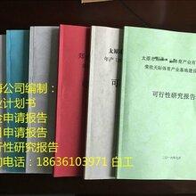 云南旅游项目项目申请报告-云南可行性报告公司