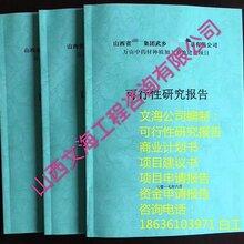 云南旅游项目√可行性研究报告-可行性公司-写报告有资质