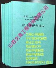 云南专注做可行性报告-云南旅游项目加急写