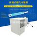 CEMS烟气监测冷凝器仿雪迪龙压缩机式气体干燥制冷器空气过滤器