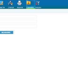 森寒订单宝v2.16手机端在线订单软件平台网上订货系统网上订货平台
