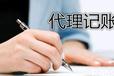 上海代理记账企业税收谋划办法,你知道几?#22336;?#27861;