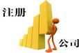 上海外资公司注册需求留意哪些事情呢