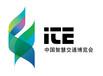 2018上海國際智能交通展覽會
