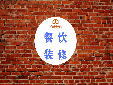 廣州增城餐廳裝修、茶餐廳裝修、加盟店裝修、自助餐廳裝修設計圖片