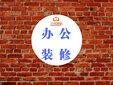 广州办公室装修多少钱一方南沙办公室装修全包多少钱众禾装饰图片